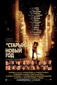 Фильм Старый Новый год