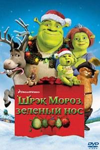 Мультфильм Шрек мороз зеленый нос