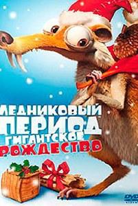 Мультфильм Ледниковый период гигантское Рождество